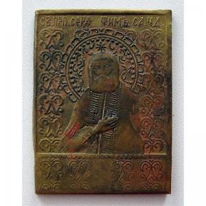 1.127 Икона медная Святой Серафим Саровский, нач.20в.