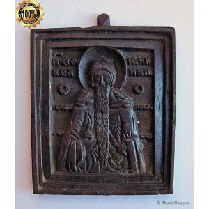 1.33 Икона медная Паисий Великий, святой мученик,19в.