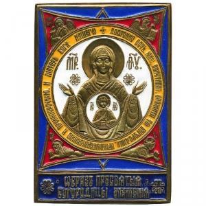 2.1.8 Икона медная Знамение с символами Евангелистов