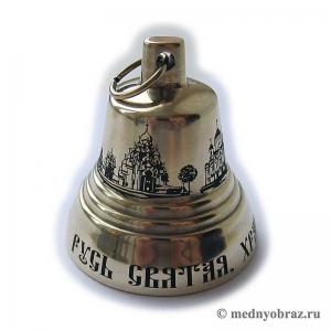 2.4 Бронзовый колокольчик с гравировкой №4