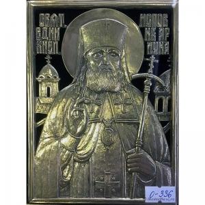 3.105 Икона медная Святой Архиепископ Лука