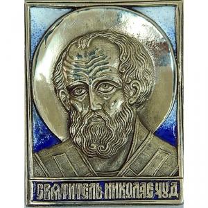 3.26 Св. Николай Чудотворец