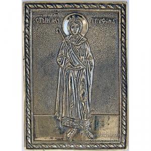 3.53 Святой мученик Трифон