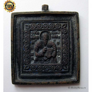 1.79 Икона медная Святой Антипа Пергамский, 19в.