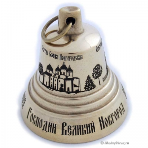 2.14 Колокольчик города России-Великий Новгород